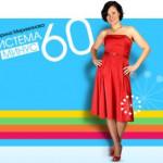 Екатерина Мириманова, система минус 60