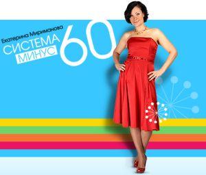 Екатерина Мириманова: диета