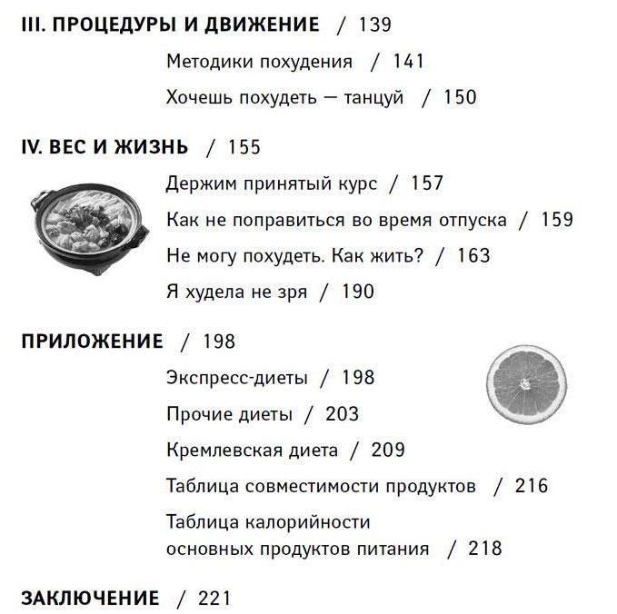 Книга Бородиной читать