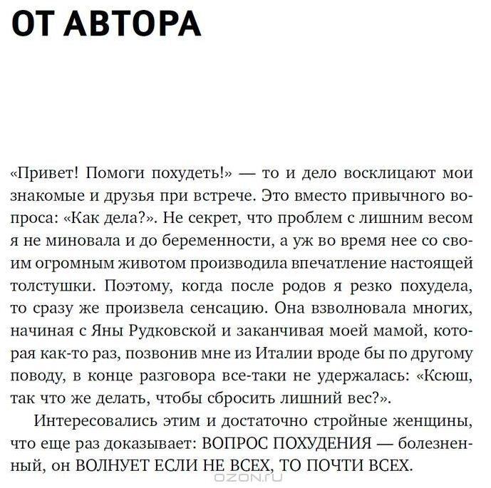 Книга Ксюши Бородиной