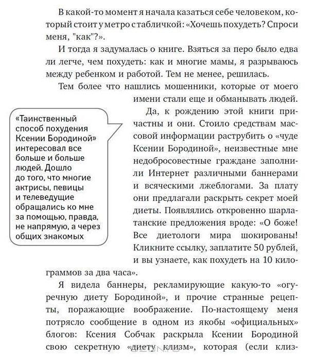 Скачать книгу Ксении Бородиной