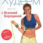 Книга Ксении Бородиной