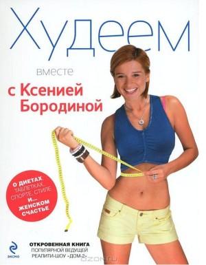 Книга Худеем с Ксенией Бородиной